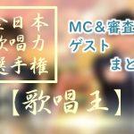 日本テレビ「全日本歌唱力選手権 歌唱王」出演MC&審査員&ゲスト一覧