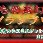 日本テレビ「ものまねグランプリ」出場タレント&MC&アナウンサー一覧