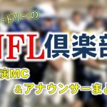 日本テレビ「オードリーのNFL倶楽部」出演MC&アナウンサー一覧