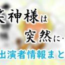 日本テレビ「笑神様は突然に…」MC・各コーナー出演者&放送内容一覧