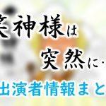 日本テレビ「笑神様は突然に・・・」出演タレント一覧