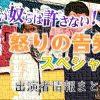 日本テレビ「悪い奴らは許さない!直撃!怒りの告発スペシャル」出演MC&ゲスト一覧