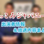 TBS「ぶっこみジャパニーズ」出演MC&ゲスト&和のカリスマ(専門家)一覧