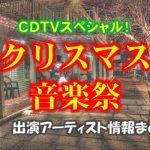「カウントダウンTV(CDTV)クリスマス音楽祭2018」出演者&曲リスト