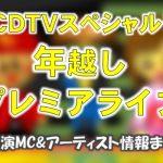 TBS「カウントダウンTV 年越しプレミアライブ2018」MC&出演アーティストまとめ