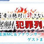 TBS「実録!犯罪列島」出演MC&アナウンサー&ゲスト一覧