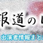 TBS「報道の日」出演司会者&アシスタント&ゲスト一覧