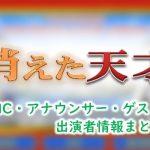 TBS「消えた天才」出演MC&アナウンサー&よく出るゲスト一覧