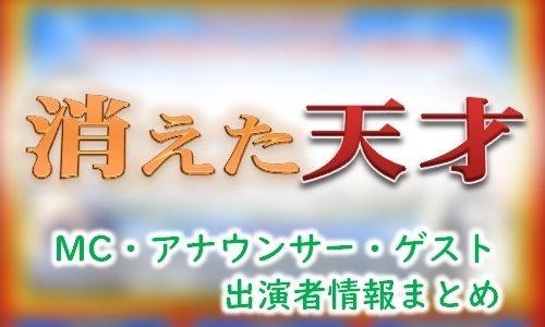 【打ち切り決定】TBS「消えた天才」出演MC&アナウンサー&よく出るゲスト一覧