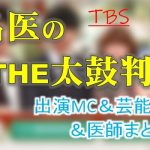 TBS「名医のTHE太鼓判!」出演MC&よく出るゲスト&医師一覧