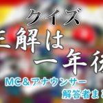 TBS「クイズ☆正解は一年後」出演MC&アナウンサー&解答者一覧