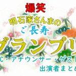 TBS「爆笑!さんまのご長寿グランプリ」出演MC&アナウンサー&ゲスト一覧