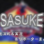TBS「SASUKE 2018大晦日」出演MC&実況と出場者一覧