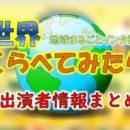 TBS「世界くらべてみたら」出演者&ゲスト&ナレーター一覧
