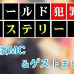 TBS「ワールド犯罪ミステリー」MC&ゲスト出演者一覧