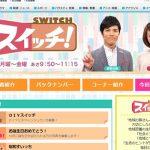 東海テレビ「スイッチ!」出演アナウンサー・リポーター・コメンテーター一覧