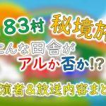 テレビ朝日「ニッポン秘境旅~こんな田舎がアルか否か!?」出演者&ナレーター&旅先まとめ