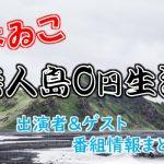 テレビ朝日系「よゐこ 無人島0円生活」出演者・ゲスト・番組情報まとめ