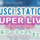 「ミュージックステーション スーパーライブ2018」出演アーティスト&歌唱曲まとめ