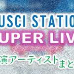 テレビ朝日「ミュージックステーションスーパーライブ」出演アーティストまとめ