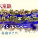 テレビ朝日「決定版!日本の名曲グランプリ」出演MC&プレゼンター&ゲストまとめ