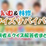 テレビ朝日「くりぃむvs林修!クイズサバイバー」MCと芸能人&クイズ王チーム出演者一覧