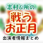 テレビ朝日系「志村&所の戦うお正月2019」出演MC&ゲスト&アナウンサー一覧