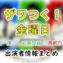 テレビ朝日「ザワつく!金曜日」出演者一覧