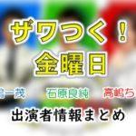 テレビ朝日「ザワつく!金曜日」MC・進行&ナレーション出演者一覧