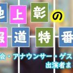 テレビ東京「池上彰の報道特番」シリーズの司会者&アナウンサー一覧