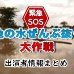 テレビ東京「緊急SOS!池の水ぜんぶ抜く大作戦」MC&ゲスト出演者情報