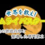 テレビ東京「世界を救え!サムライバスターズ」過去の放送内容と出演した専門家一覧