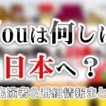テレビ東京「YOUは何しに日本へ?」MC&ナレーション出演者一覧