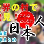 ABC「世界の村で発見!こんなところに日本人」MC&レギュラー&旅人一覧