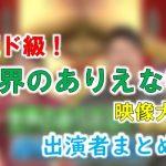 フジテレビ「超ド級!世界のありえない映像大賞」出演MC&女子アナ&ゲスト一覧