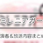 フジテレビ「#ミレニアガール」出演者&放送内容一覧