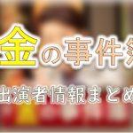 フジテレビ「実録!金の事件簿」出演MC&アナウンサー&ゲスト一覧