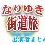 フジテレビ「なりゆき街道旅」出演タレント&ナレーター&リポーター一覧