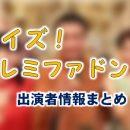 フジテレビ「クイズ!ドレミファドン!2020新春SP」司会&解答チーム出演者一覧