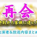 フジテレビ「再会~生き別れた家族に逢いたい~」出演者&放送内容一覧