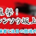 フジテレビ「直撃!シンソウ坂上」出演者&過去の主な放送内容一覧