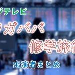 フジテレビ「ワガババ修学旅行」出演タレント一覧