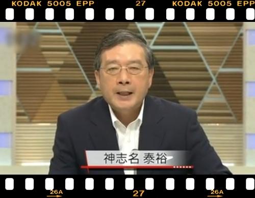 NHK解説委員・神志名泰裕
