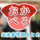 関西テレビ「おかべろ」出演MC&女子アナ&よく出るゲスト一覧