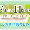 NHK「ファミリーヒストリー」司会者&ナレーション一覧