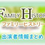 NHK「ファミリーヒストリー」司会・ゲスト・ナレーター出演者&放送リスト