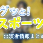 NHK「グッと!スポーツ」出演MC&ゲスト&ナレーション一覧