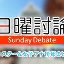 NHK「日曜討論」司会・女子アナ出演者一覧