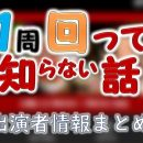 日本テレビ「1周回って知らない話」出演MC&女子アナ&よく出るゲスト一覧