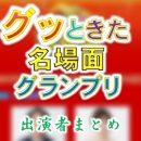 日本テレビ「グッときた名場面グランプリ」出演者(司会&女子アナ&ゲスト)一覧